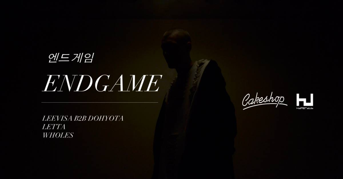 Endgame (Bala Club/Hyperdub/London) at Cakeshop
