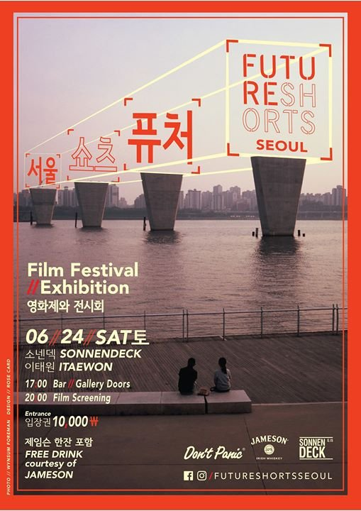 Future Shorts Seoul: Summer 2017