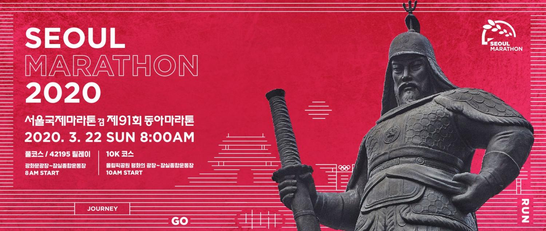 Seoul International Marathon 2020