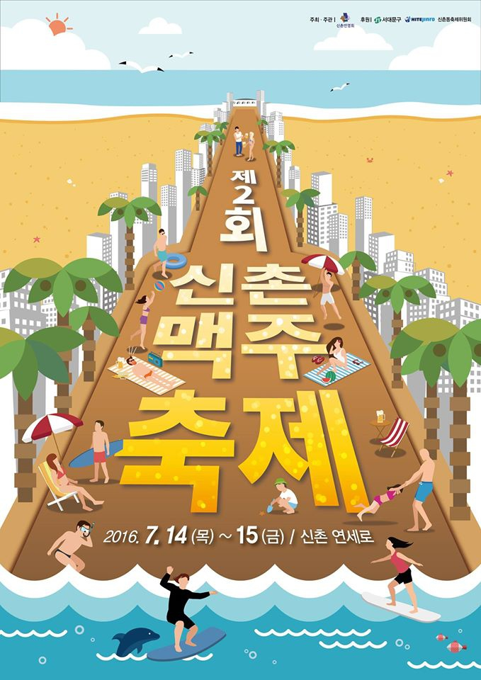 The 2nd Shinchon Beer Festival