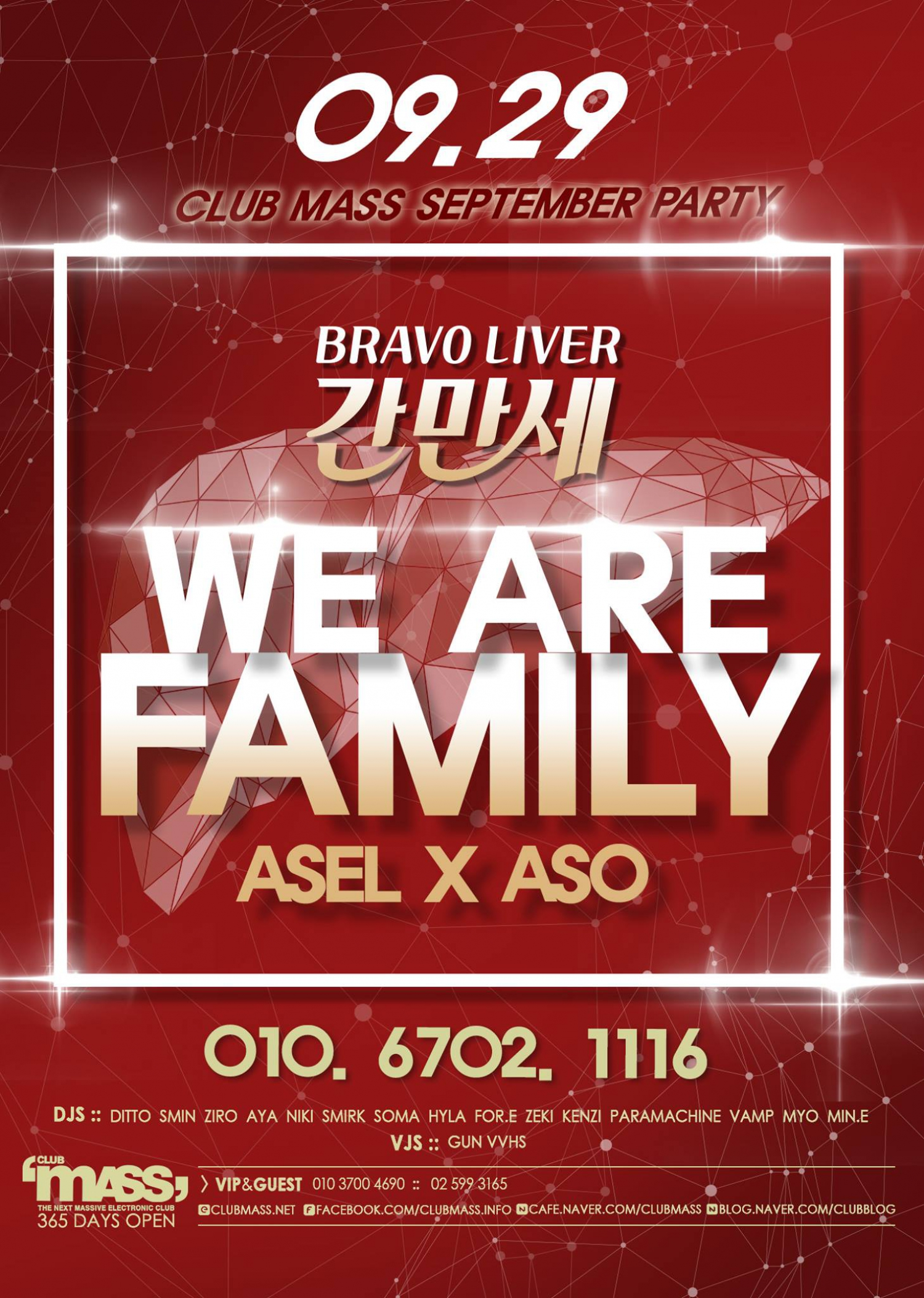 WE ARE FAMILY [ASEL X ASO]