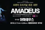 Mozart, L'Opera Rock Korean Tour