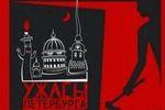Horrors of Petersburg