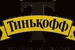 Tinkoff Private Brewery