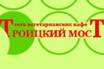 Troytsky Most