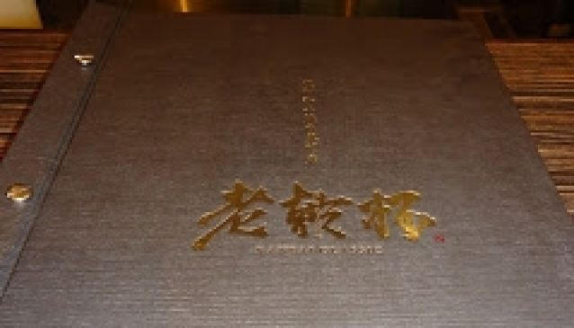Classic Kan Pai Xinyi Branch