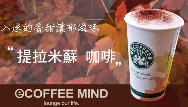 E-Coffee House Kunming Branch
