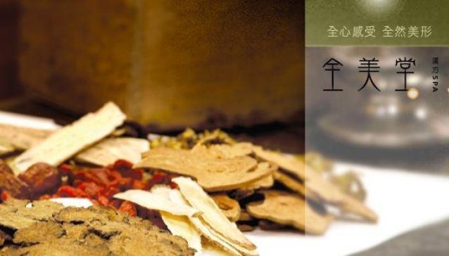 Five Senses Han-style Spa