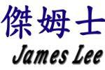 James Lee Tailor