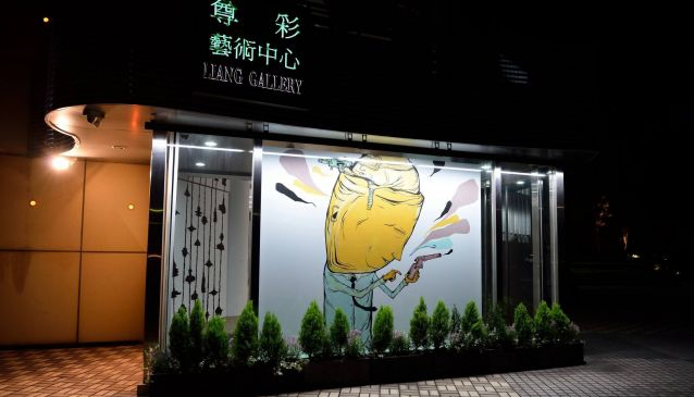 Liang Gallery