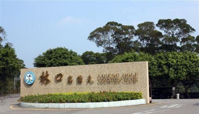 Linkou International Golf & Country Club