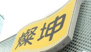 Tsan Kuen 3C Daan Branch
