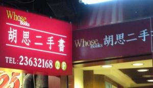 Whose Books Gongguan