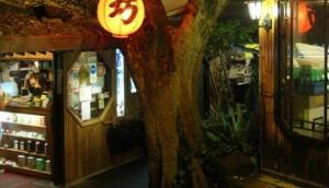 Yau-Yue Tea House